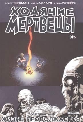 Комикс Ходячие Мертвецы. Том 9