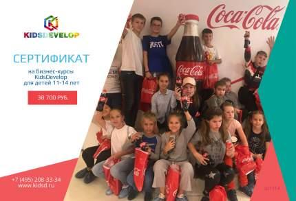 Сертификат на бизнес-курсы KidsDevelop (для детей 11-14 лет)