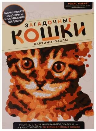 Книга Загадочные кошки