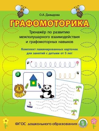Графомоторика. тренажёр по развитию Межполушарного Взаимодействия