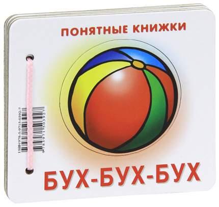 Понятные книжки, Бух-Бух-Бух (Книжка на картоне для Детей до 2 лет + Методичка для Родител