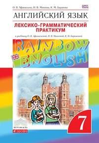 Английский Язык. Rainbow English 7 кл. лексико-Граммат.Практикум. Вертикаль. (Фгос)