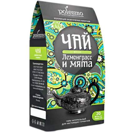 Чай лемонграсс и мята 20 фильтр-пакетиков