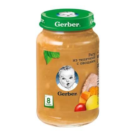 Пюре мясное Gerber Рагу из телятины с овощами с 8 мес 190 г
