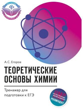Теоретические основы химии: тренажер для подготовки к ЕГЭ