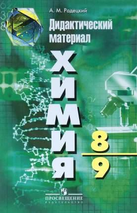 Радецкий, Химия, Дидактический Материал, 8-9 классы