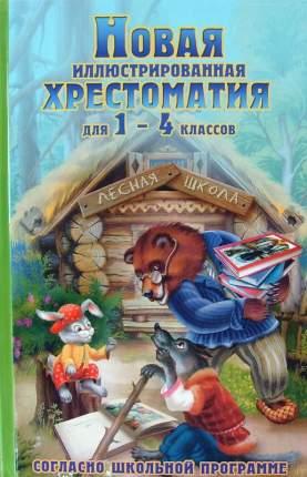 Новая иллюстрированная хрестоматия 1-4 кл. (офсет) /Петров.
