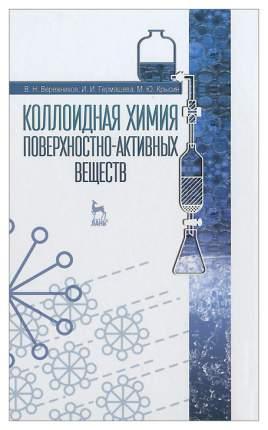 Коллоидная Химия поверхностно-Активных Веществ