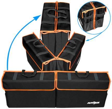 Органайзер в багажник Autolux Twin Trunk Organizer A15-1715 RNR08-FT