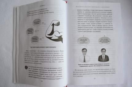 Я Всегда Знаю, Что Сказать, книга-Тренинг по Успешным переговорам