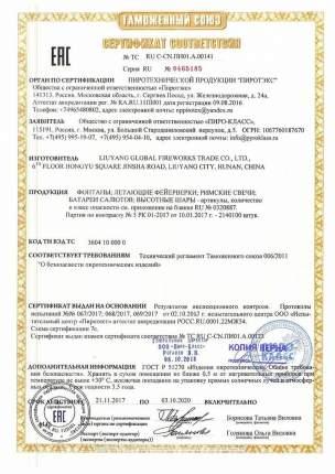 Наземный фейерверк Русские Огни Цветной жук РК6003