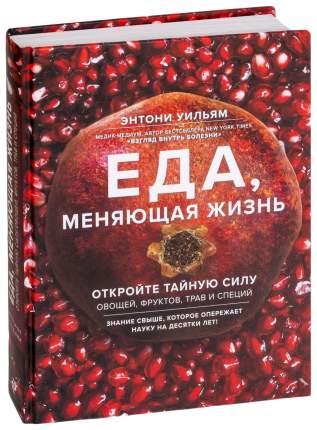 Книга Еда, меняющая жизнь. Откройте тайную силу овощей, фруктов, трав и специй (с грана...