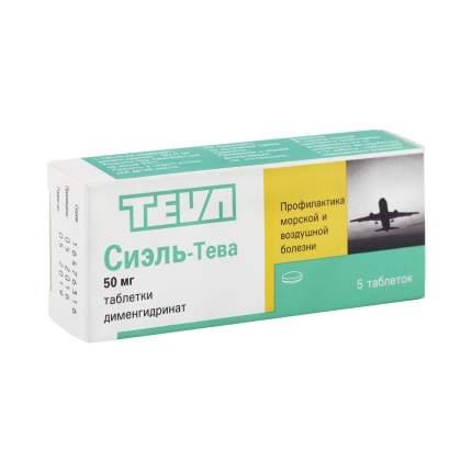 Сиэль таблетки 50 мг 5 шт.