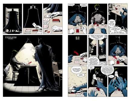 Графический роман Бэтмен, Убийственная шутка