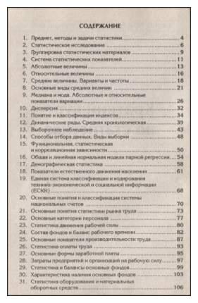 Краткий курс по Статистике