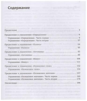 Упражнения для Синхрониста, камея: Самоучитель Устного перевода С Английского Языка на Рус