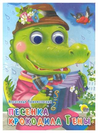 Книжка-Игрушка проф-Пресс С Глазками, песенка крокодила Гены (Розовый пиджак)