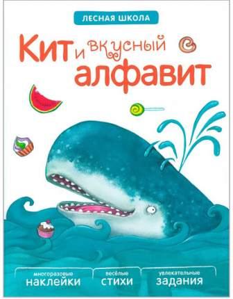 Книжка С наклейками Мозаика-Синтез лесная Школа. кит и Вкусный Алфавит (Мс10891)