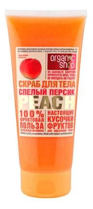 Скраб для тела Organic Shop Body Scrub Спелый персик 200 мл