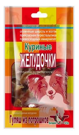 Лакомство для собак Green Qzin Куриные Желудочки, сушеные куриные желудочки, 50г