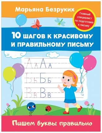 Книжка Росмэн Безруких М. пишем Буквы правильно