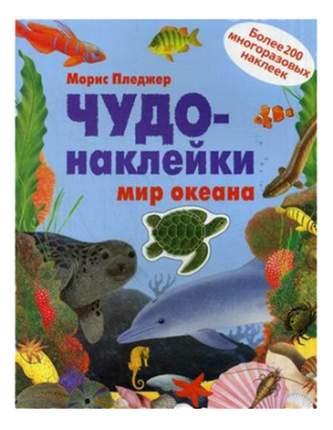 Книжка-Игрушка Школа Семи Гномов Мир Океана