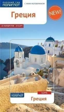 Греция, путеводитель С Мини-Разговорником + карта