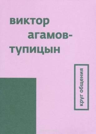 Книга Круг общения