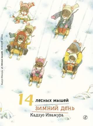 Книга 14 лесных Мышей, Зимний День