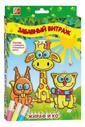 Витражные краски ЛУЧ Жираф и компания