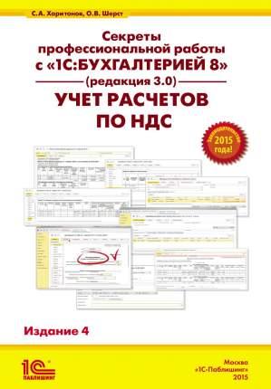 Секреты профессиональной Работы С 1С: Бухгалтерией 8 Ред, 3, 0 Учет Расчетов по Ндс, 4...