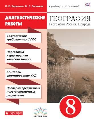 Диагностические Работы к Учебнику И, И, Бариновой География России, природа, 8 класс