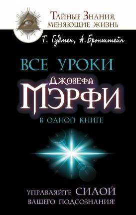 Книга Все Уроки Джозефа Мэрфи В Одной книге, Управляйте Силой Вашего подсознания!