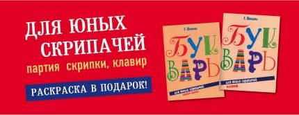 Книга Букварь для юных скрипачей, Комплект
