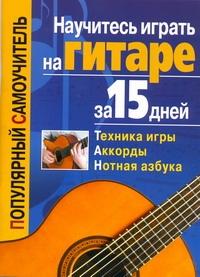 Книга Научитесь играть на гитаре за 15 дней