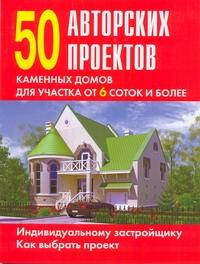 Книга 50 Авторских проектов каменных Домов для Участка От 6 Соток и Более