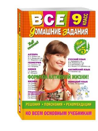Все Домашние Задания: 9 класс: Решения, пояснения, Рекомендации (Покет)
