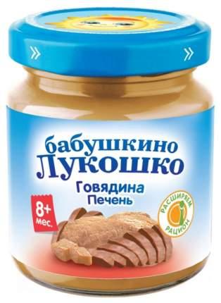 Пюре мясное Бабушкино Лукошко Говядина-печень с 8 мес 100 г