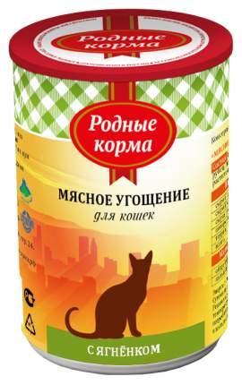 Консервы для кошек Родные корма Мясное угощение, с ягненком, 340г
