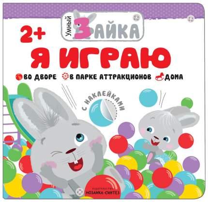Детская книга Я Играю Мозаика-Синтез (Школа Семи Гномов Умный Зайка)