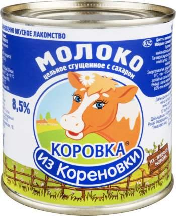 Молоко сгущенное Коровка из Кореновки 8.5% с сахаром 380 г