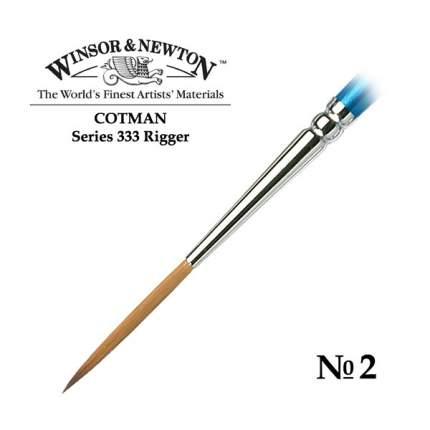 """Кисть для акварели """"Cotman. S333"""", удлиненный ворс, синтетика, №2"""