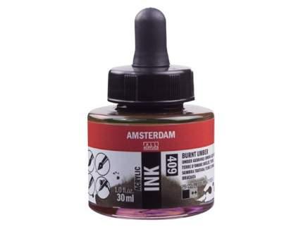 Акриловые чернила Royal Talens Amsterdam №409 умбра жженая 30 мл