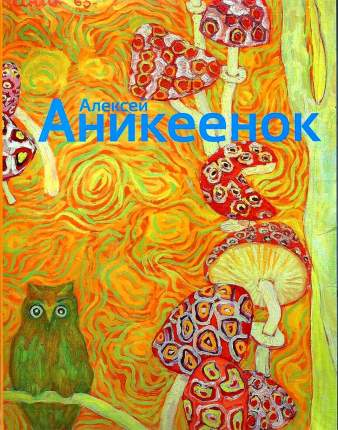 Книга Алексей Аникеенок