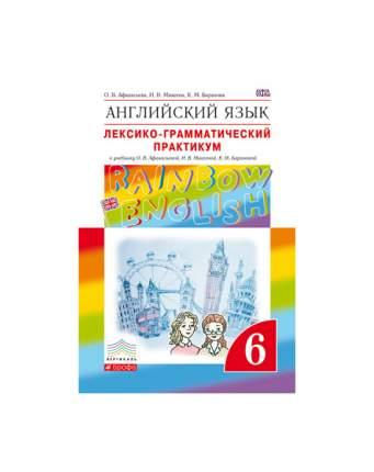 Афанасьева. Английский Язык. Rainbow English 6 кл. лексико-Граммат.Практикум. Вертикаль.
