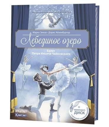 Книга Музыкальная классика для детей. Лебединое озеро. Балет Петра Ильича Чайковс...