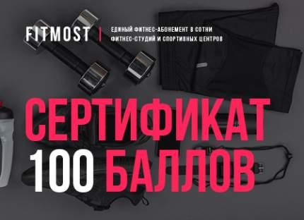 Сертификат Единый фитнес-абонемент FITMOST на 100 баллов