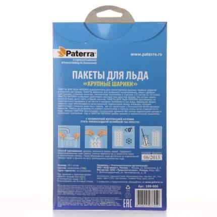 Пакеты для приготовления льда Paterra (109-173)