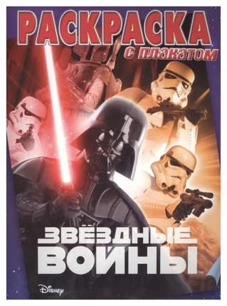 Звездные войны. Раскраска с плакатом №1513