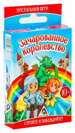 """Настольная игра """"Зачарованное королевство"""" 9.3х6.3х2 ЛАС ИГРАС"""
